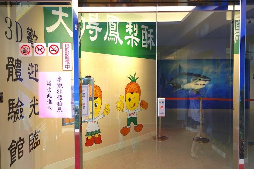 三重景點推薦-三和國中站觀光工廠【天得土鳳梨酥】