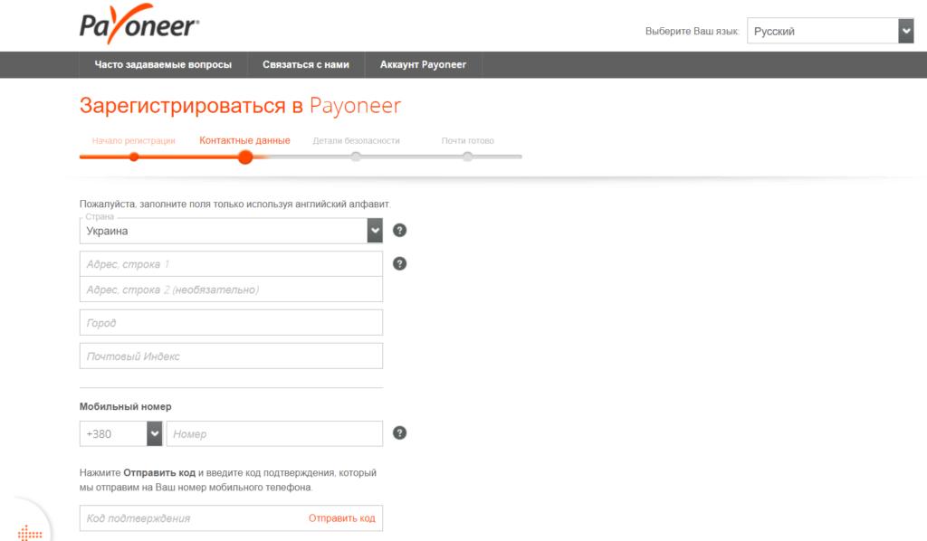 регистрация на payoneer4