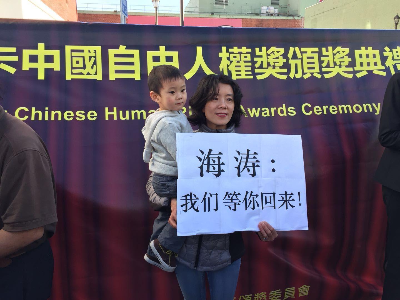 018年奥斯卡中国人权奖颁奖典礼在洛杉矶好莱坞举行