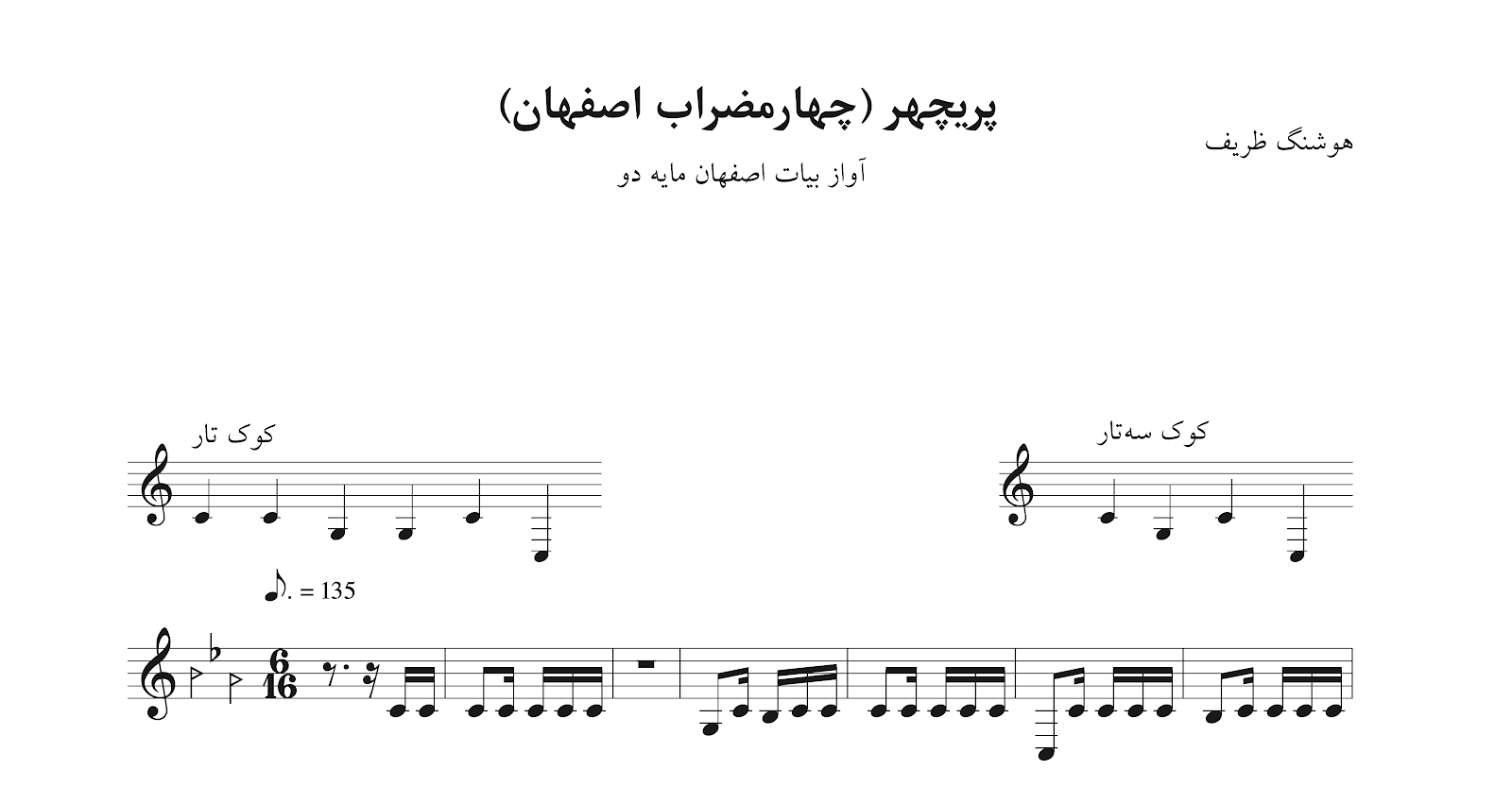 نت پریچهر چهارمضراب اصفهان دو هوشنگ ظریف