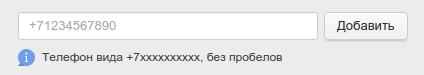 Вводномера.png