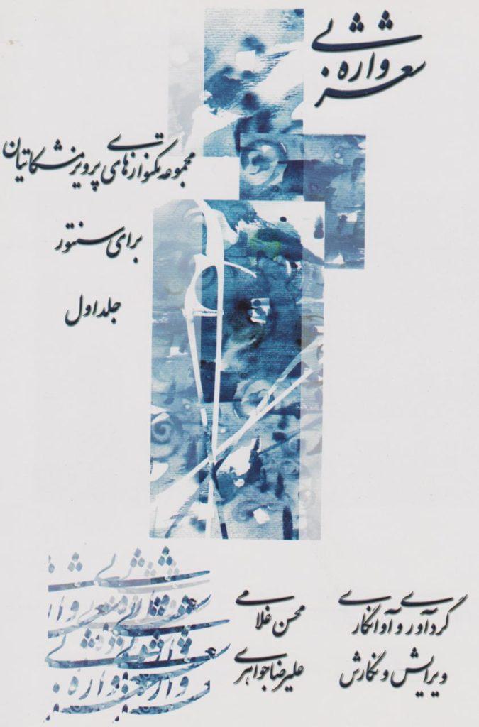 کتاب شعر بی واژه جلد ۱(یکم) پرویز مشکاتیان گردآوری علیرضا جواهری انتشارات چکاد هنر