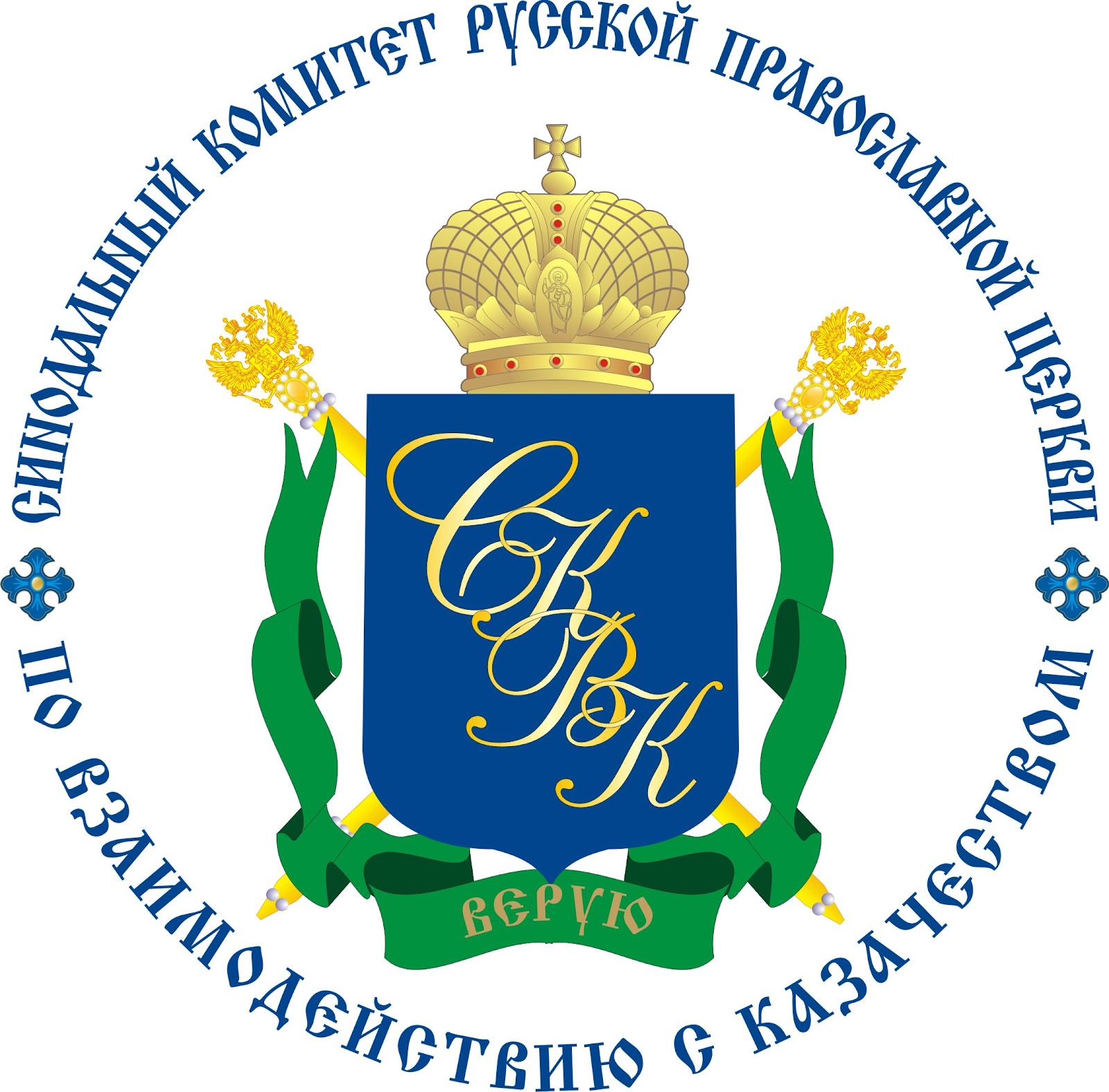 В г. Новочеркасске в рамках V Всемирного конгресса казаков состоится Круглый стол