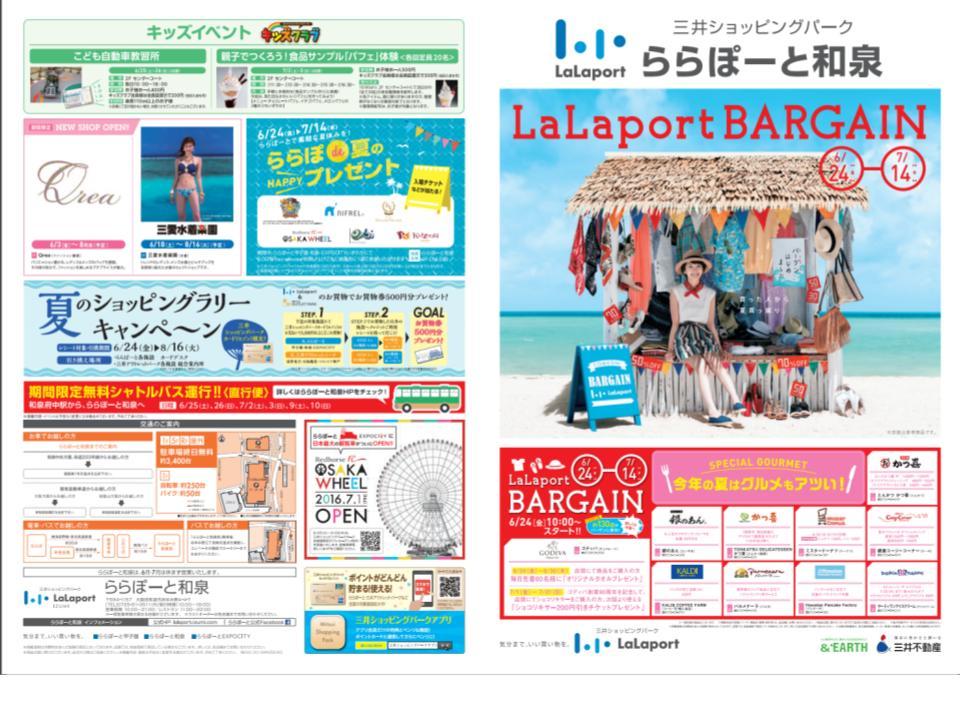 R11.【和泉】LaLaport Bargain1-1.jpg