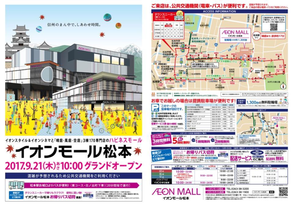 A083.【松本】グランドオープン01.jpg