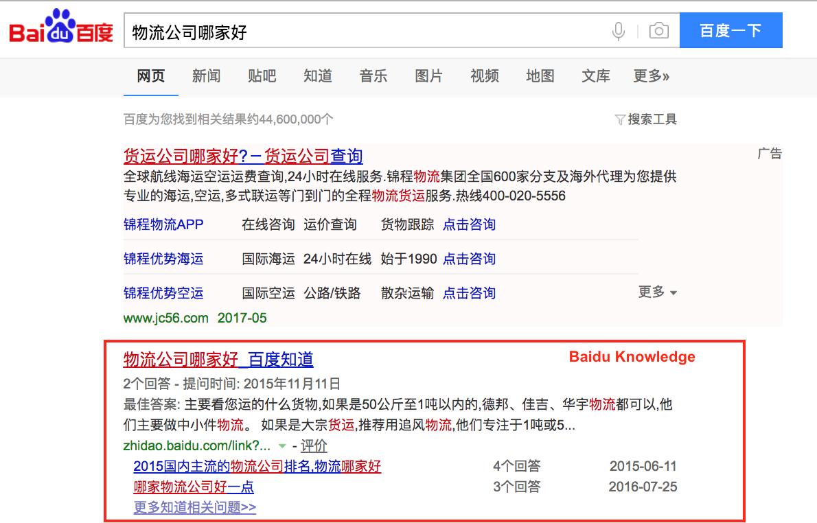 Baidu knowledge