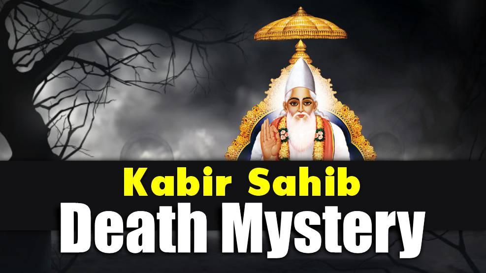 Kabir Sahib Death Mystery