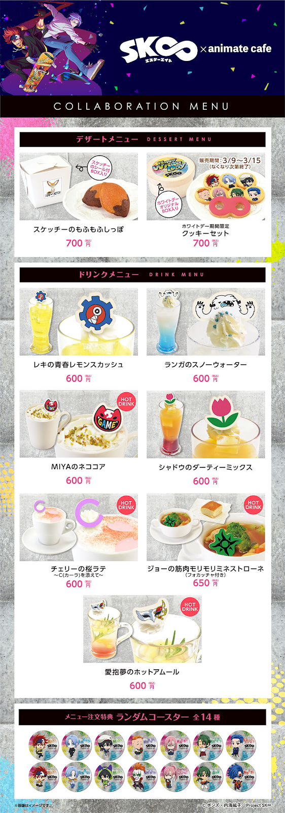 SK8 the Infinity x Animate Cafe Collaboration Menu