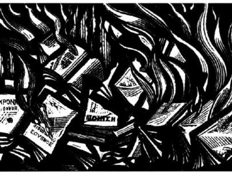 Περιγραφή: 16 Αυγούστου 1936: Όταν η δικτατορία Μεταξά έκαιγε βιβλία | Alfavita