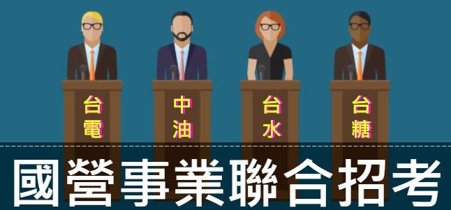 國營聯招/台電/中油/台水/台糖/TKB/百官網