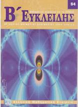 Ευκλείδης B - τεύχος 54