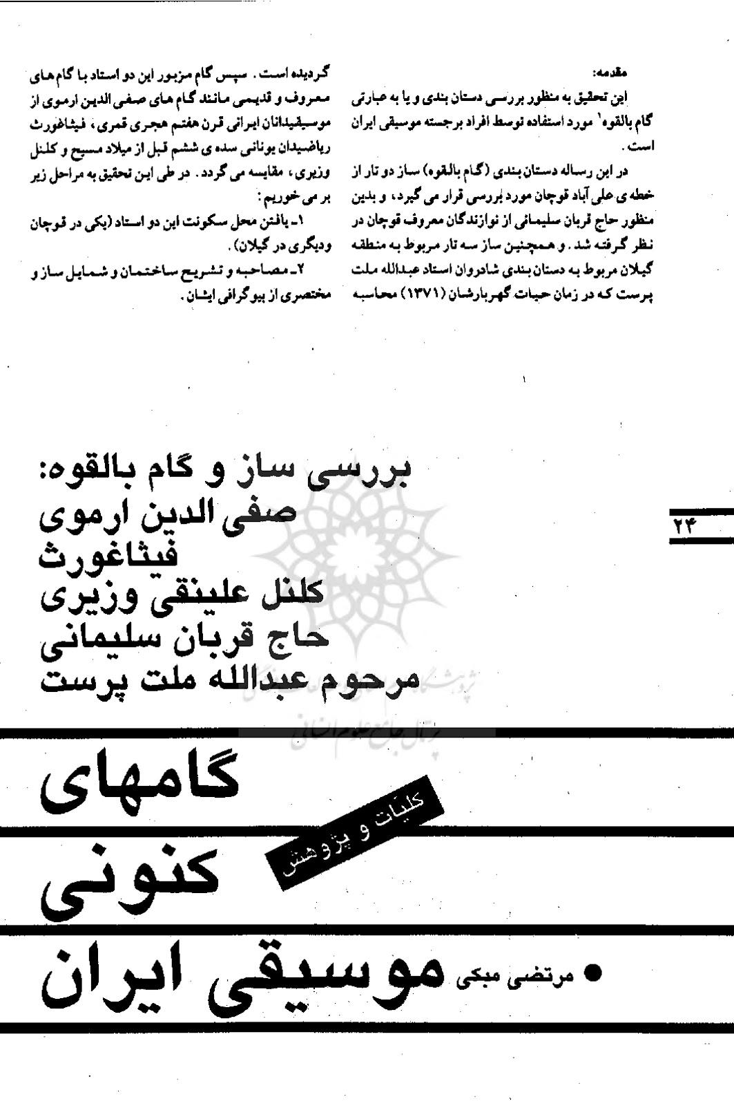 دانلود پیدیاف مقالهی گامهای کنونی موسیقی ایران مرتضی مبکی