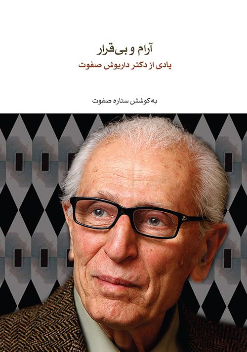 کتاب آرام و بیقرار ستاره صفوت انتشارات ماهور