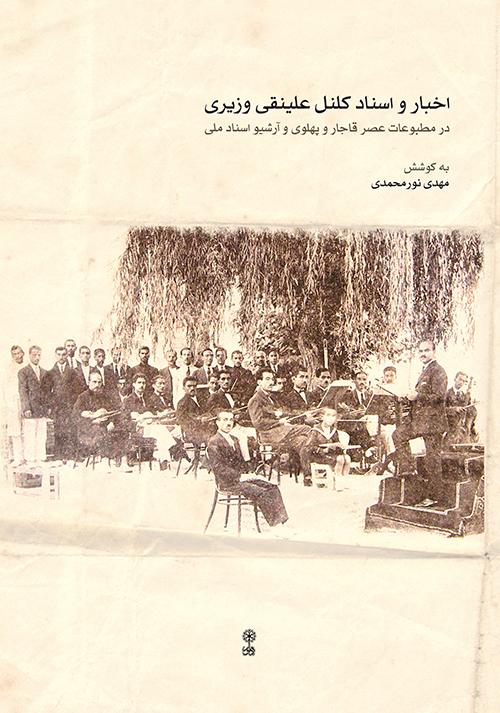 اخبار و اسناد کلنل علینقی وزیری مهدی نورمحمدی انتشارات ماهور