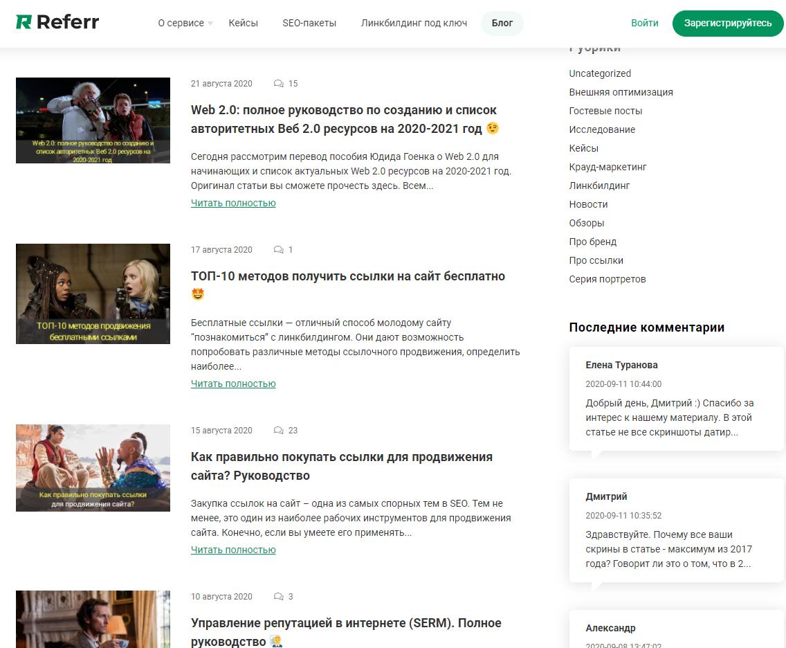 Блог на сайте - эффективный способ продвижения в Гугле