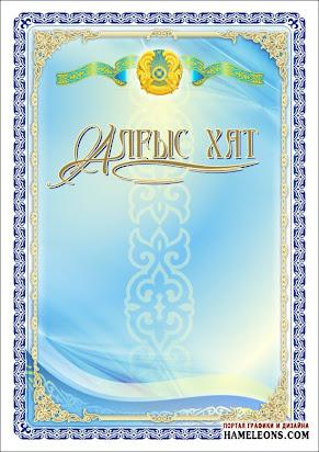 расписка образец на казахском языке