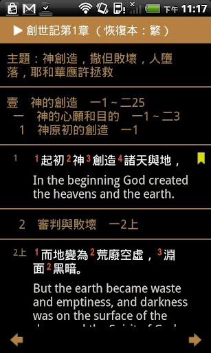 e-Bible(Recovery Version) apk | Kingdom & Dragons apk