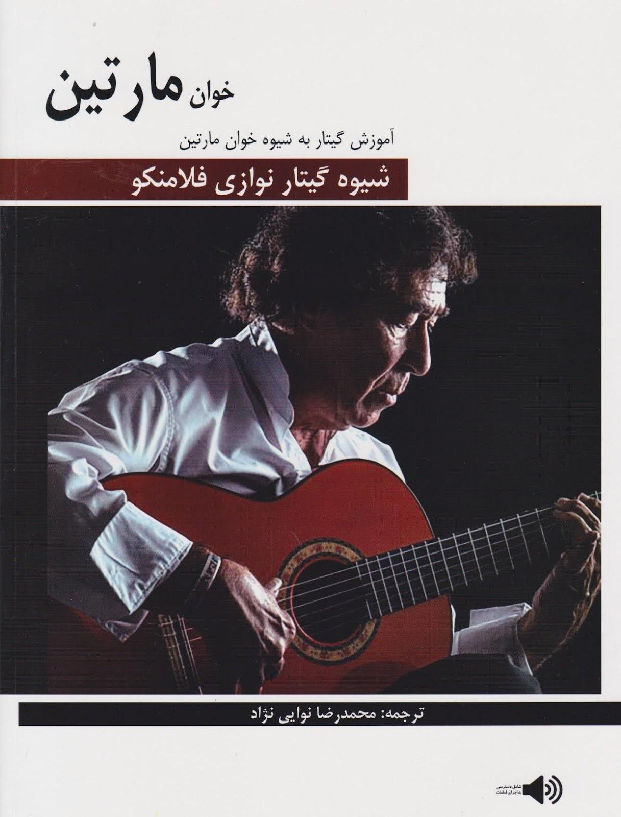 کتاب شیوه گیتارنوازی فلامنکو خوان مارتین انتشارات هنر و فرهنگ