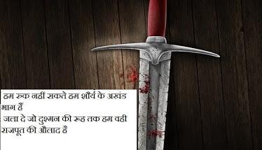kshatriya shayari imageb