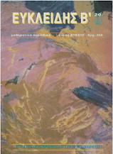 Ευκλείδης B - τεύχος 20