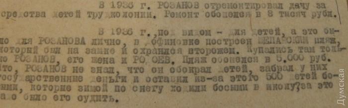 Личный пляж шефа одесского управления НКВД