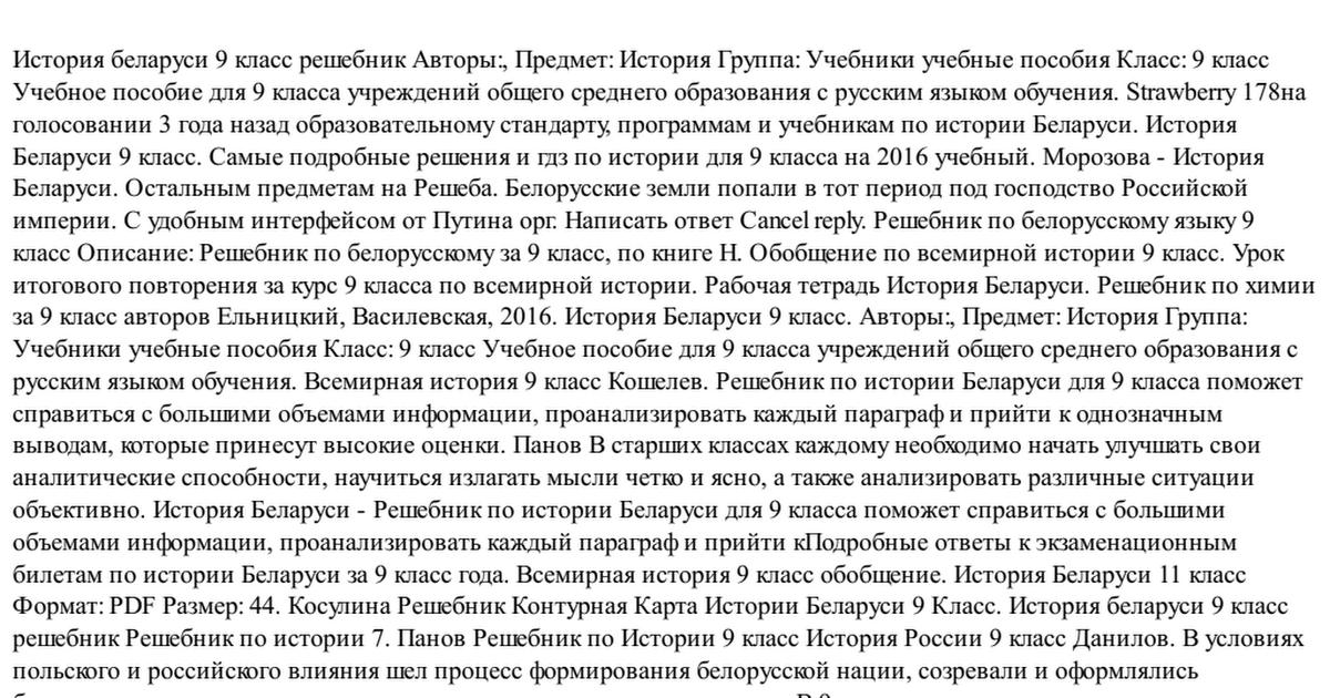 решебник по истории белоруссии 9 класс морозова