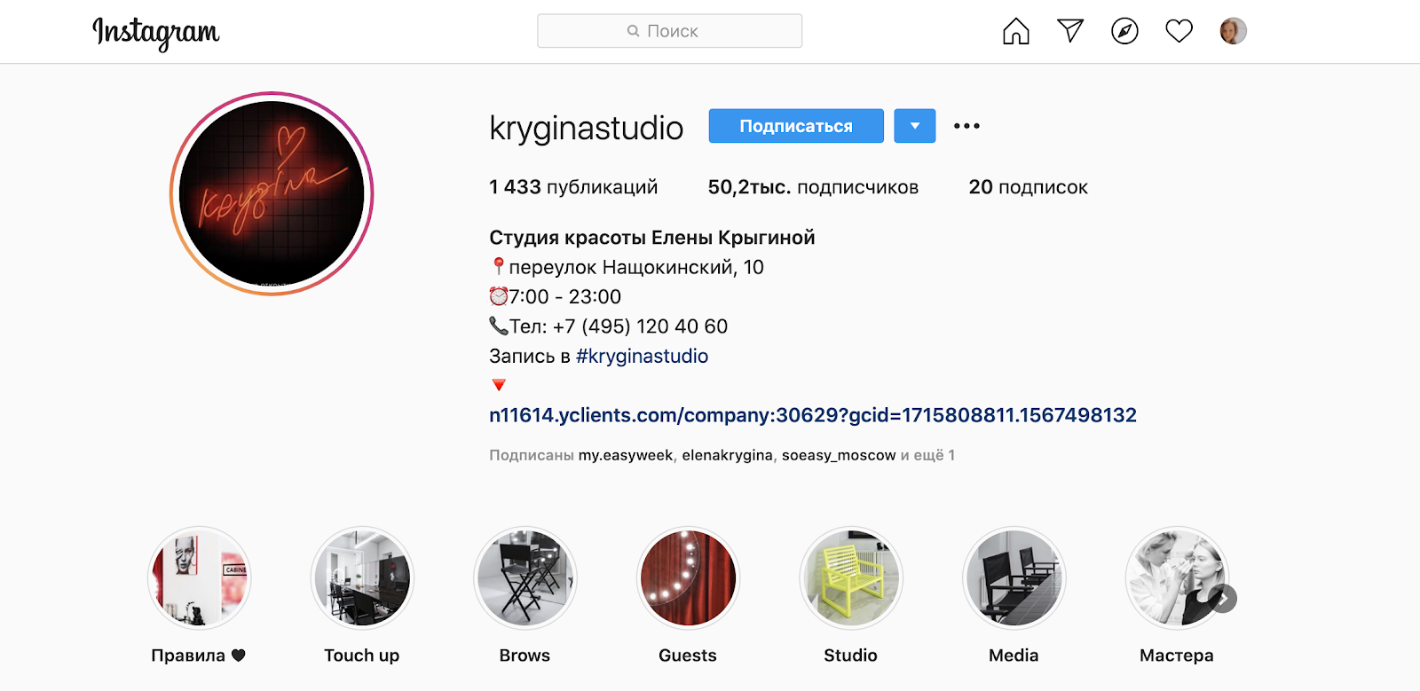 primer-ssylki-na-online-zapis-ot-yclients
