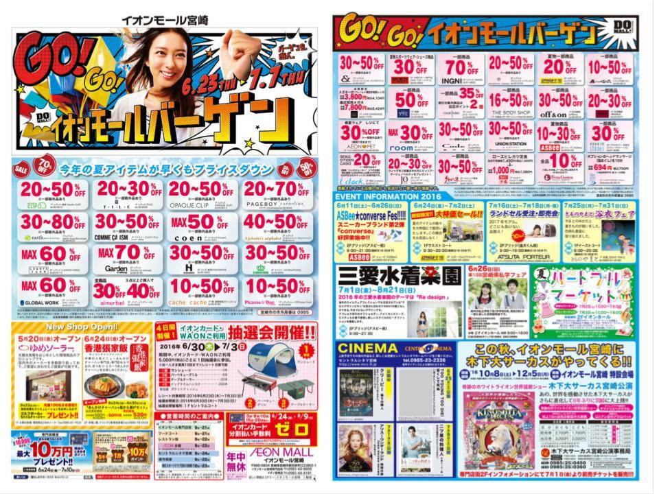 A181.【宮崎】イオンモールバーゲン.jpg