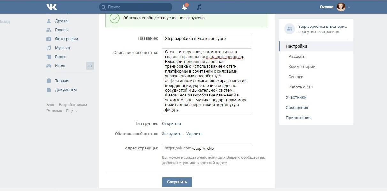 Ключевые фразы в описании группы Вконтакте