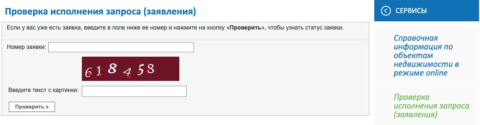 https://storage.googleapis.com/rosreestrgov-ru/blog/images/others/VWOzp3RHN7i.png