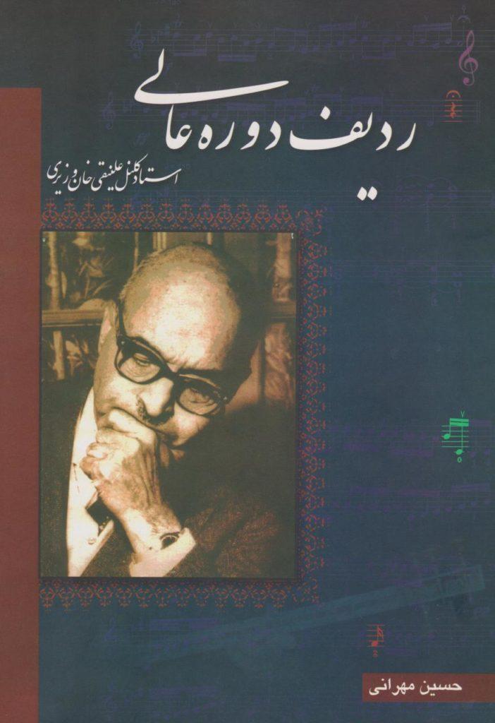 کتاب ردیف دوره عالی علینقی وزیری حسین مهرانی انتشارات رهام