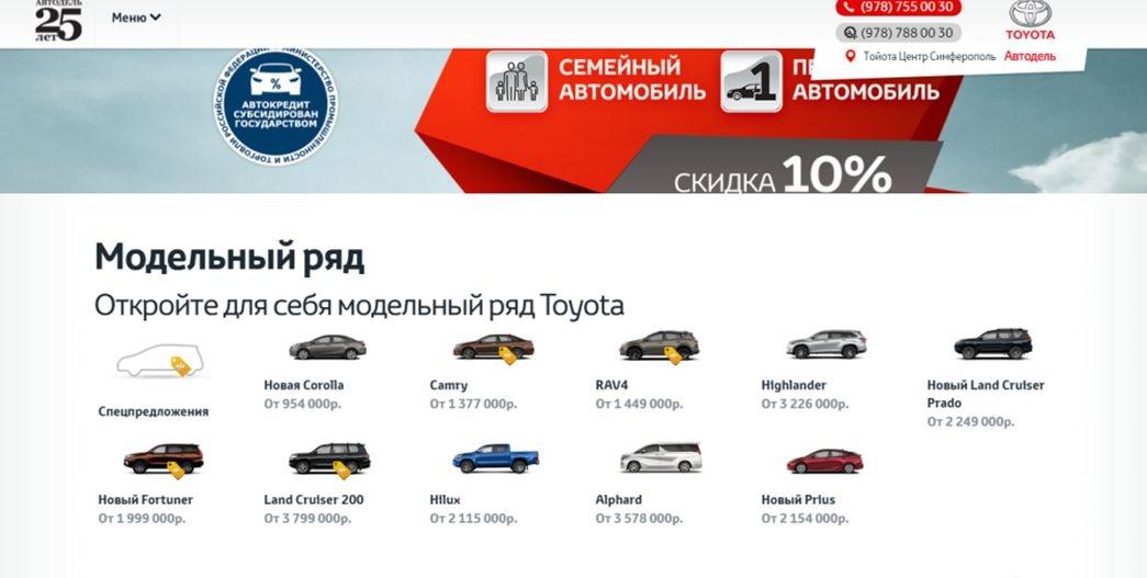 Toyota знайшла свій спосіб торгівлі в окупованому Криму. Там бренд представляють маловідомі фірми