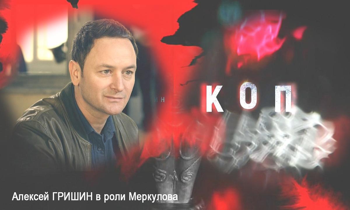 Фильмография СЕРИАЛ КОП сайт ГРИШИН.РУ