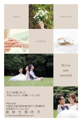 挨拶状ドットコムの結婚報告はがき(写真フレームタイプ)