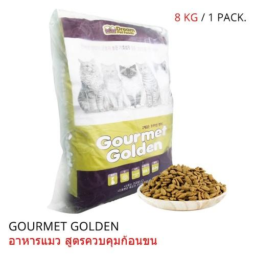 GOURMET GOLDEN กรูเม่ โกลด์เดิ้น อาหารแมวเม็ดสูตรเกาหลี 8.0kg (2.0kg x  4ถุง) ขับก้อนขนทันตาเห็น ขายดีอันดับ1 จากเกาหลี | Shopee Thailand