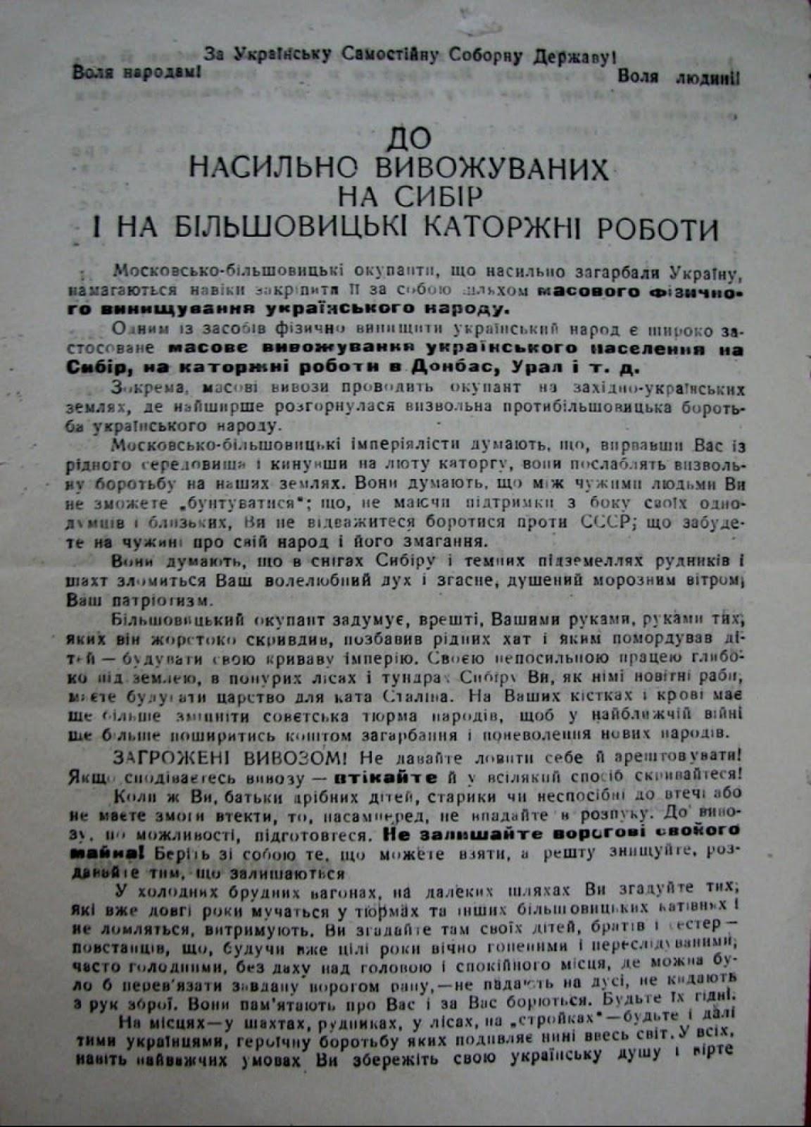 """Листовка УПА """"К насильно вывозимым в Сибирь"""", 1947 г."""