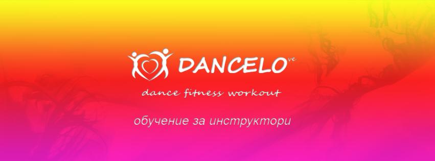 Dance Fitness обучение за инструктори в България