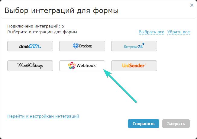 Теперь достаточно просто кликнуть по кнопкам с логотипами сервисов, которые вы хотите отключить для текущей лид-формы