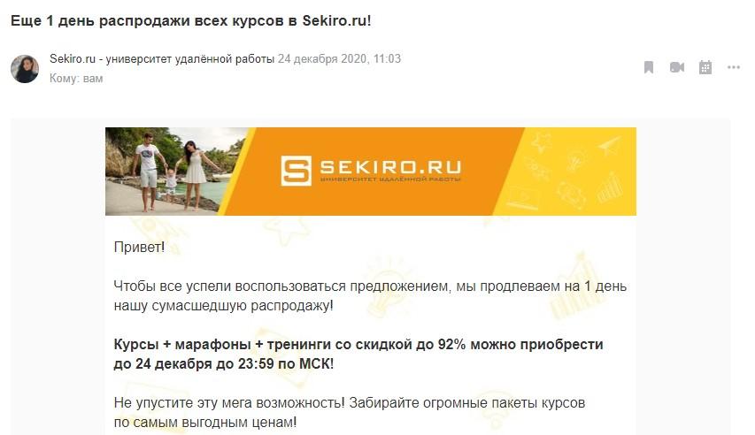 Картинка для привлечения внимания и текстовый акцент в письме Sekiro.Ru