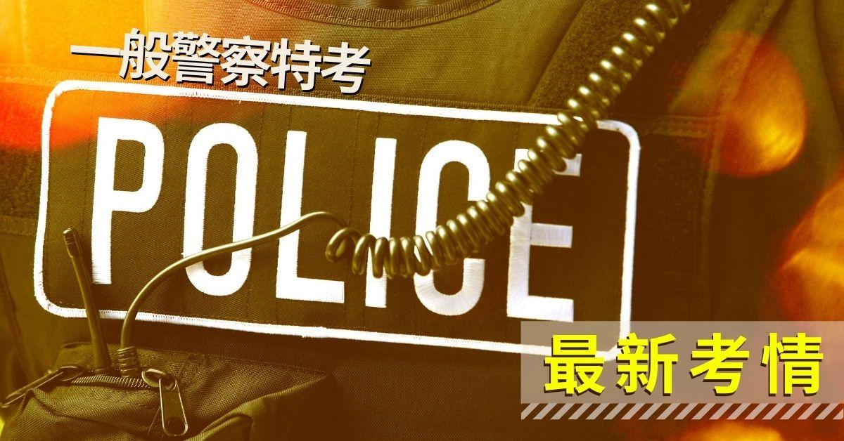 考警察,警察考試,警察特考,一般警察特考,行政警察 人員,消防警察 人員,百官網公職