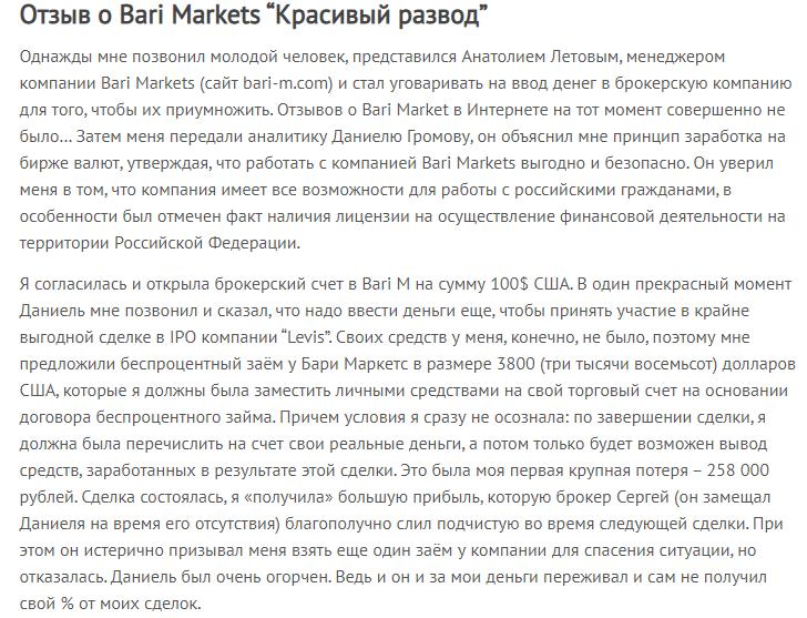 Форекс-брокер Bari Markets: обзор тарифных планов и отзывы клиентов