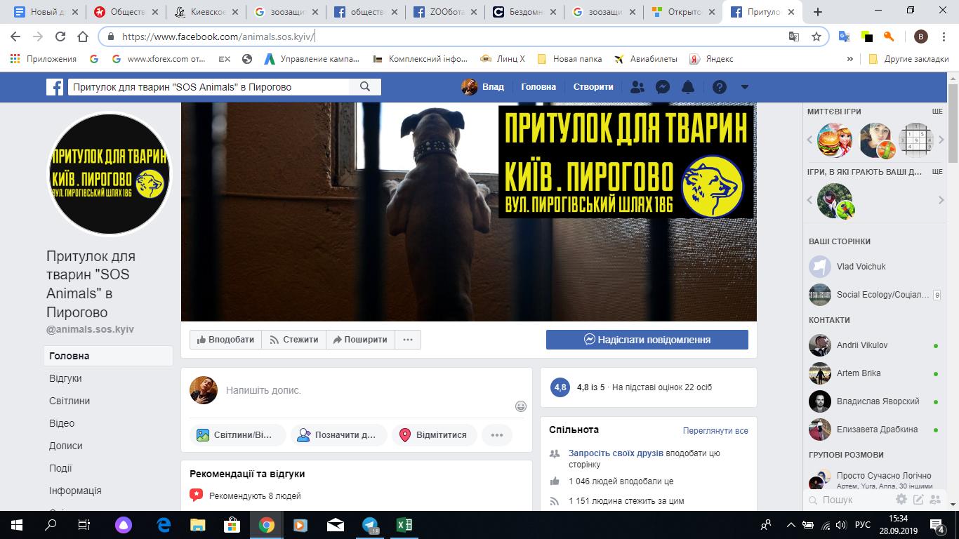"""Скрин Facebook страницы общества защиты животных """"SOS""""."""
