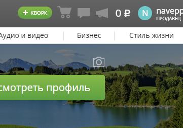 создание кворка на  kwork.ru