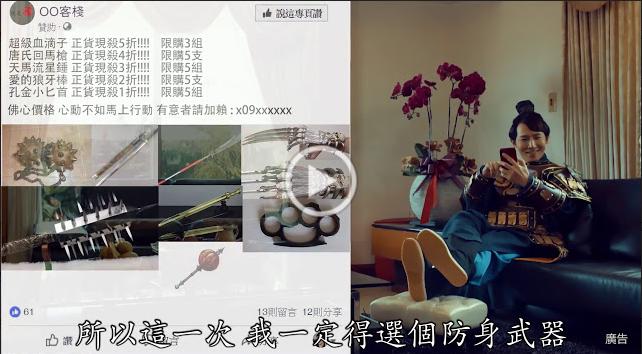 反詐騙影片:狼牙棒大穿越(假網拍真詐騙)