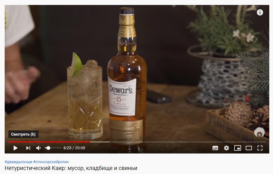 Виски в рекламе Варламова