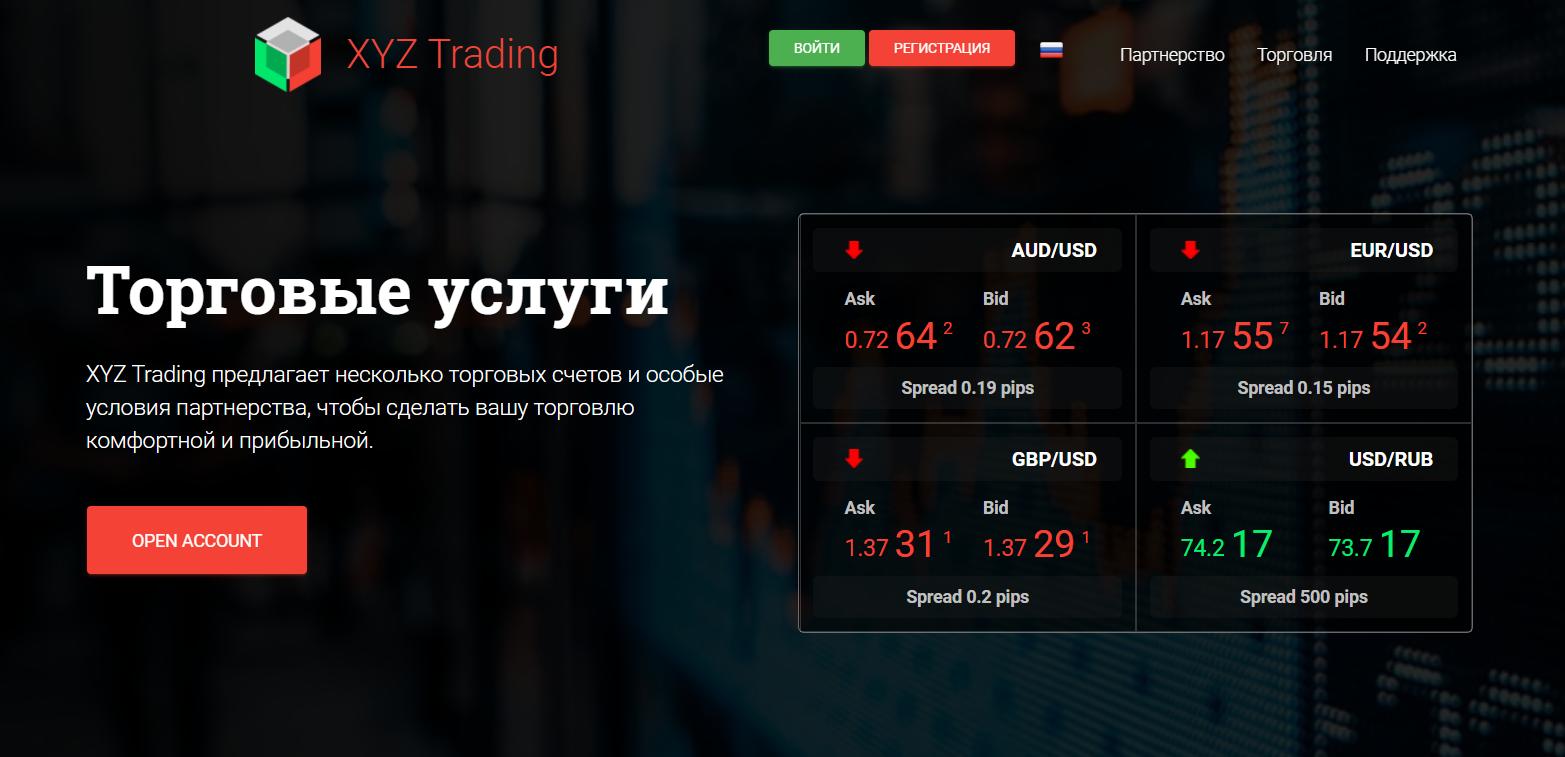 Отзывы о брокере XYZ Trading: можно ли доверять? реальные отзывы