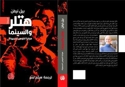 هتلر والسينما .. هواية الفوهرر المجهولة - جريدة تاتوو