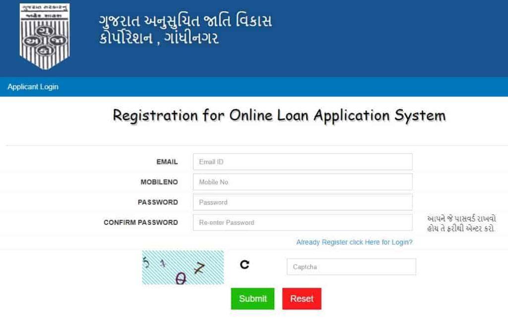 Laptop Sahay Yojana Gujarat