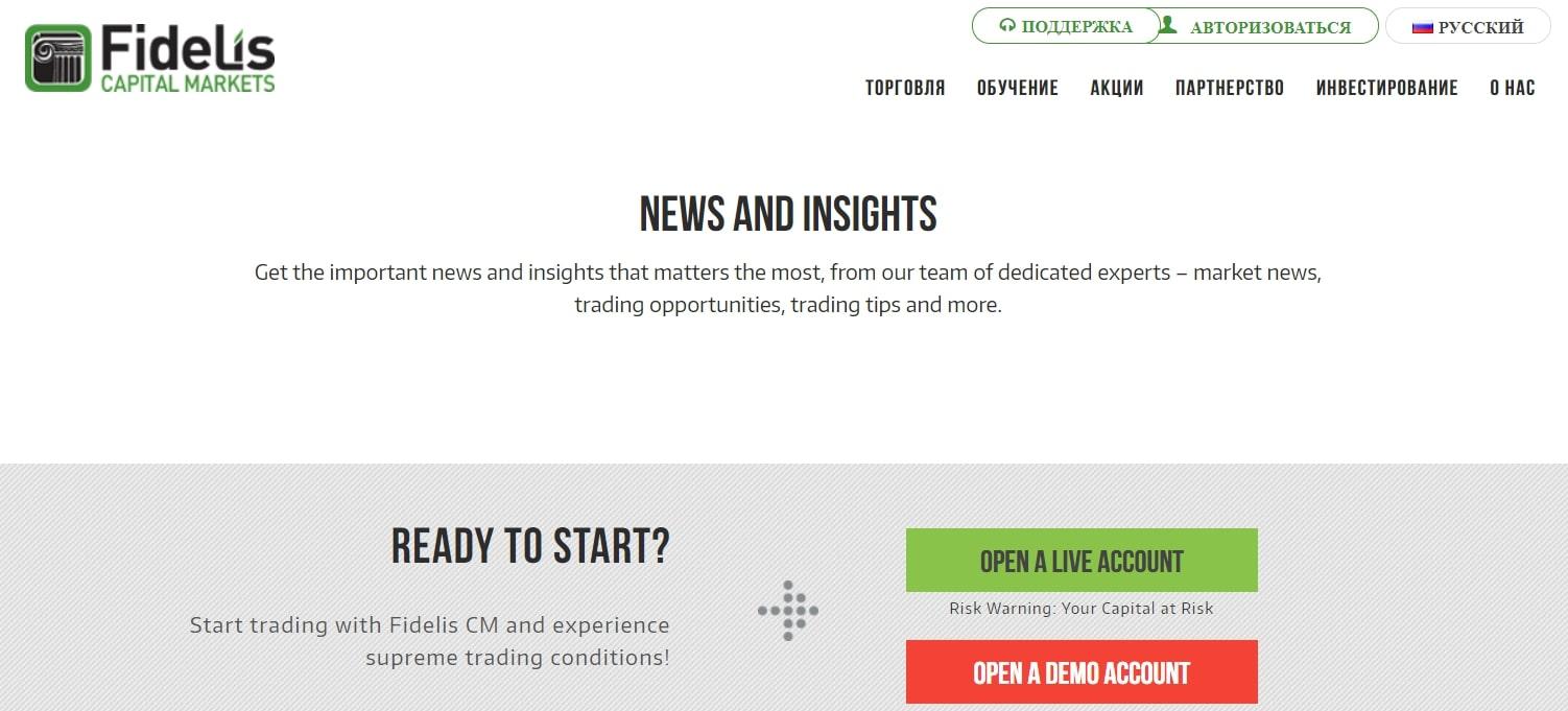 Fidelis Capital Markets: отзывы о брокере, условия торговли обзор