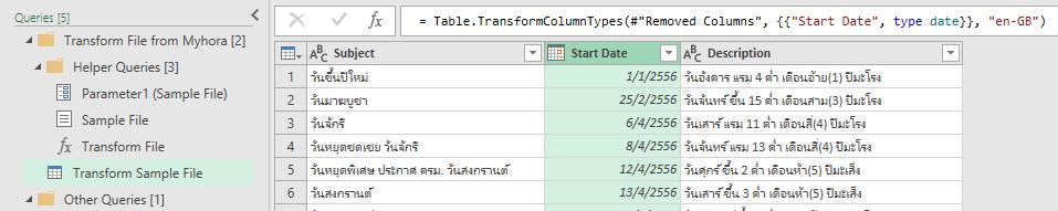บทที่ 18 : การดึงข้อมูลจากทุก File ที่ต้องการใน Folder 10
